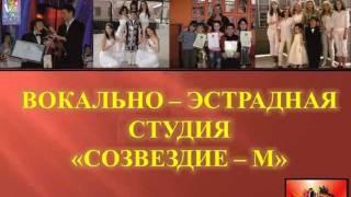 Обучение вокалу  «Созвездие - М» рук. Мазоха Оксана.wmv
