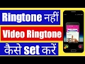 How To Set Video Ringtone for Android Mobile [Hindi]