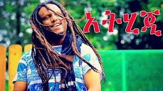 Tadele Kifelew - Atehiji አትሂጂ (Amharic)