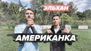 КРУТАЯ АМЕРИКАНКА vs ЭЛЬХАН