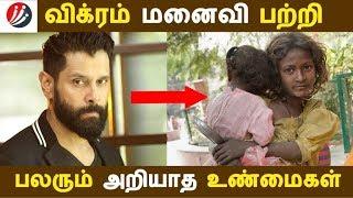 விக்ரம் மனைவி பற்றி பலரும் அறியாத உண்மைகள் | Tamil Cinema News | Kollywood News | Latest Seithigal