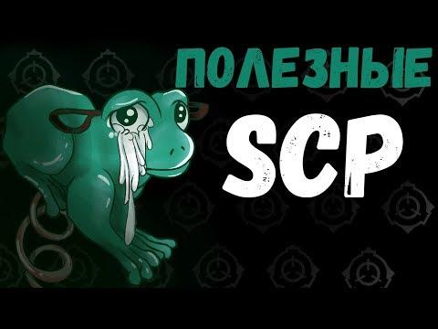 Полезные SCP Четвёртая Часть