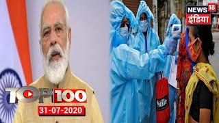 TOP 100 News | ED Registers Sushant Case | PM Modi to Address Hackathon | Coronavirus Updates