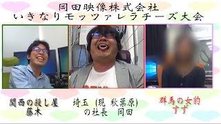 醜悪 第一回【モッツァレラチーズ大会】岡田映像株式会社 @ 秋葉原スタジオ