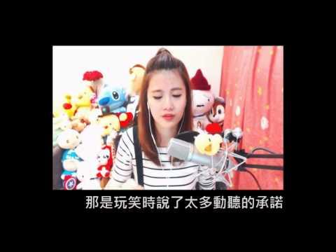 一千個傷心的理由(TANK)cover蕭小M