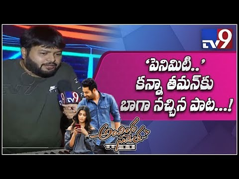 SS Thaman about his favorite song from Jr NTR's Aravinda Sametha - TV9