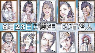8月23日生まれの有名人です。 音楽: Shining Star ミュージシャン: Koichi Morita URL: http://maoudamashii.jokersounds.com #誕生日 #有名人 #向井葉月 #東村芽依 ...