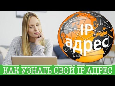 видео: Как Узнать свой ip адрес. Самый простой способ!!!