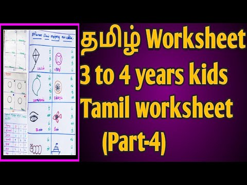 LKG Tamil Worksheet/How To Prepare Tamil Worksheet For 3 To 4 Years Kids/ Tamil Basic Study Worksheet - YouTube