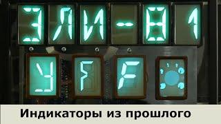Электролюминесцентные индикаторы из прошлого