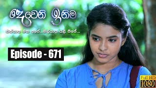 Deweni Inima | Episode 671 03rd September 2019 Thumbnail