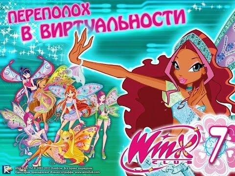 Обзор игры Winx club- Переполох в виртуальности