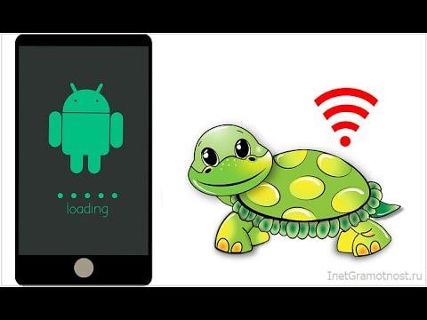 Медленно работает интернет или тормозит телефон (планшет, ноутбук)?