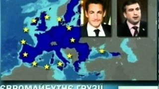 Саакашвили и Саркози обсудили вступление Грузии в ЕС