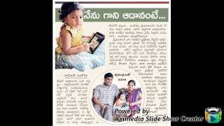 An article on MAHITHA in Eenadu news paper..