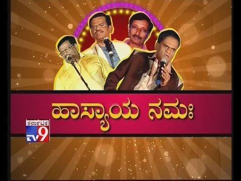 `Hasyaya Namah`: Comedy Punch by Pranesh, Kote Nagaraj, Mysore Anand, Richard Louis