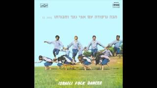 Tzadik Katamar - Lets dance, Israeli Folk Dances Vol.2
