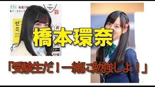 アイドルの橋本環奈(17)が、大学に進学することがわかった。 9月2日に...