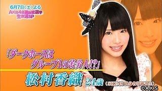 第6回選抜総選挙での注目メンバーをピックアップ。 インタビューで総選挙にかける彼女たちの意気込みをお届けします。 ピックアップメンバー:AKB48グループ研究生会会長 ...