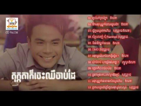 ហង្សមាស RHM-536 - Khmer Songs | Music MP3 | Chomreang | Khmer Song