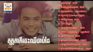 ​ហង្ស​មាស​ RHM-536 - Khmer Songs | Music MP3 | Chomreang | Khmer Song