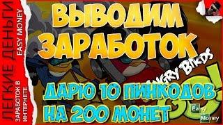 Angry Birds go Выводим Заработок + Дарю 10 Пинкодов/Easy Money/Легкие Деньги