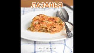 HappyKeto.ru - Кето диета, рецепты. Лазанья