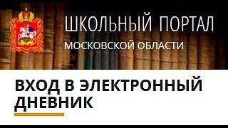 school.mosreg.ru оценки не спрячет
