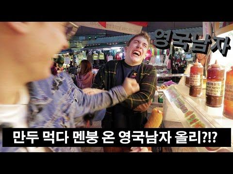 영국인이 처음 먹어본 남대문시장 인생호떡!?!