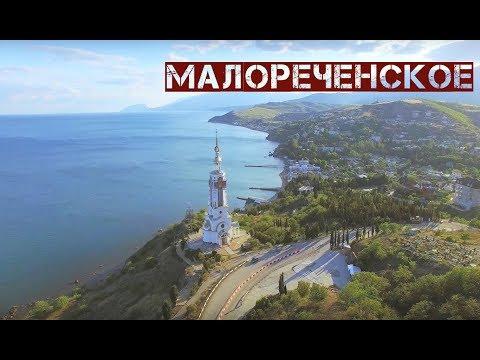 Малореченское Крым 2017 . Южный берег Крыма. ЮБК 2017