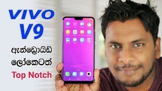 VIVO V9 Unboxing Sri Lanka