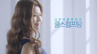 Korean Celebrity, Lee Yoon-Mi, Tries CoolSculpting