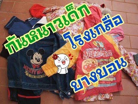 รีวิวกระสอบเสื้อกันหนาวเด็กมือสอง กระสอบขาว137 แนวญี่ปุ่น ผ้าบุหนา ดีเทลกุ๊กกิ๊ก