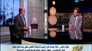 أخر النهار - حوار خاص ماذا يحدث في اليمن؟ ولماذا انقلب علي عبدلله صالح على الحوثيين؟