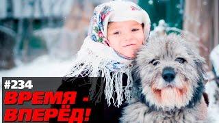 Россия - страна возможностей (Время-вперёд! #234)