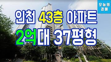 초고층 주상복합 아파트경매♥인천용현엑슬루타워,숭의역,인천IC◀오늘의경매
