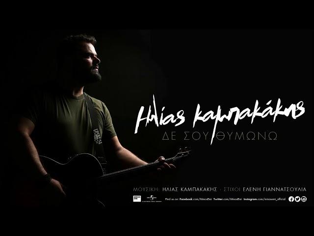 Ηλίας Καμπακάκης – Δε σου Θυμώνω | Ilias Kampakakis - De sou Thimono