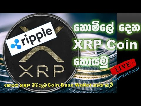 How to Earn XRP Coins (Ripple) Viewing Web Site | Full Review | Live Payment Proof | 2020 23