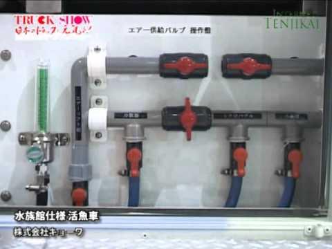 [2011 Tokyo Truck Show] Aquarium specifications Live Fish Car - Kyowa