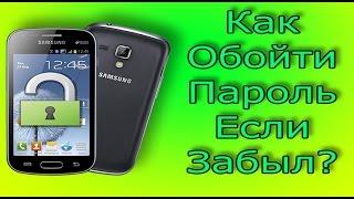 Разблокировка SAMSUNG GT-S7562(Вы нашли на улице SAMSUNG Galaxy S Duos а там пароль? Или просто вы забыли пин-код к своему любимому смартфону? Тогда..., 2015-05-18T03:27:46.000Z)