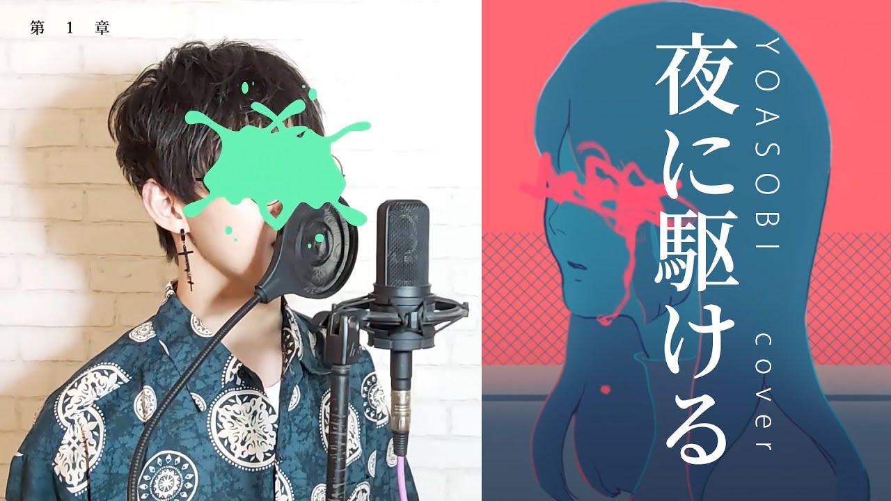 夜に駆ける/YOASOBI Band Cover by 計畫通行