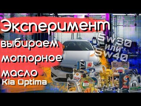 Какое выбрать моторное масло для Kia Optima, двигатель CVVL / G4ND Часть 1