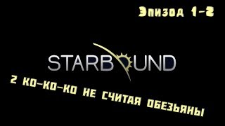 """Starbound Ep.1-2 """"2 Ко-Ко-Ко не считая обезьяны"""""""