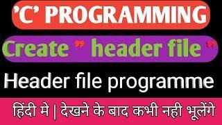 رأس ملف البرنامج ✔| برمجة إنشاء ملف رأس C |الهندية | يوليو 2019
