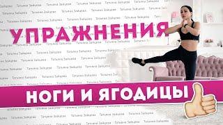 Упражнения для ног и ягодиц ● Татьяна Зайцева