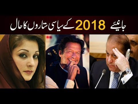 Samia Khan Astrologer To Political Stars In 2018 !!!