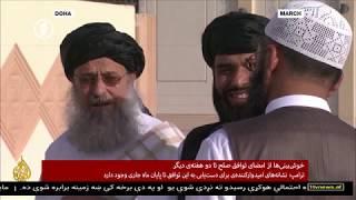Afghanistan Dari News. 14.02.2020 خبرهای شامگاهی افغانستان