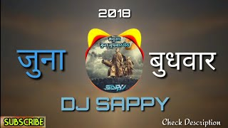 SANYUKT JUNA BUDHWAR 2018 - DJ SAPPY