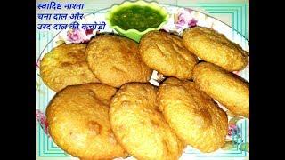 चना दाल और उरद दाल की स्वादिष्ट कचोड़ी | Chana Daal aur Urad Daal ki Kachori