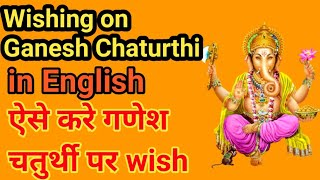 happy ganesh chaturthi message in english | happy ganesh chaturthi 2020 wishes